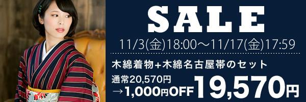 木綿きもの+木綿名古屋帯のセット1000円OFF