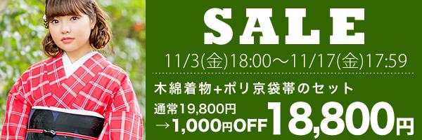 木綿きもの+京袋帯1000円OFF