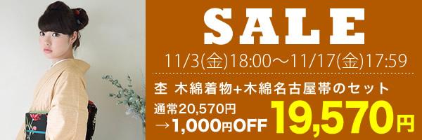 木綿きもの+名古屋帯のセット1000円OFF