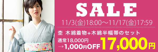 杢 木綿きもの+半幅帯セット1000円OFF