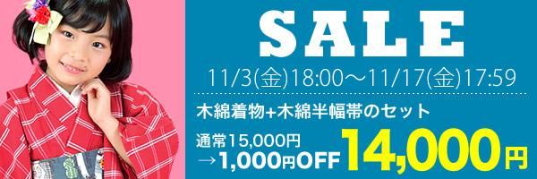 木綿きもの+木綿帯1000円OFF