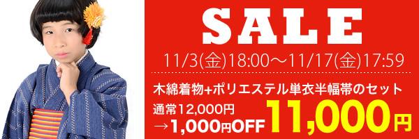 木綿きもの+一重帯1000円OFF