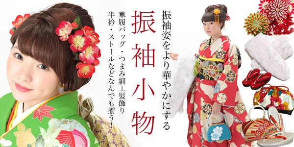 振袖 髪飾り,振袖 着物,振袖 小物などは京都きもの町振袖館へ