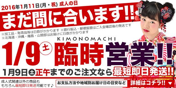 成人式に間に合う!臨時営業のお知らせ1/9(土)
