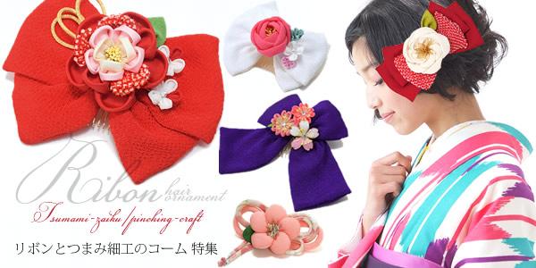 袴髪飾り リボン髪飾り 袴 髪飾り 袴にぴったりなリボン髪飾り特集