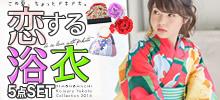 恋する浴衣セット浴衣福袋9720円
