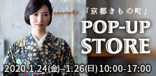 【1/24~1/26】ポップアップストア開催のお知らせ