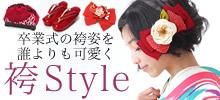 卒業式特集:袴スタイル