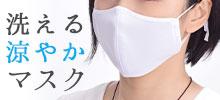 洗えるマスク各種涼しい夏用