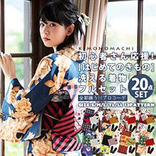 はじめてのきもの!kimonomachiオリジナル洗える着物23点フルセット 初心者さんにも安心、袷着物・京袋帯・帯揚げ・帯締め・長襦袢・草履がついたキモノセット