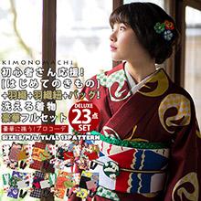 はじめてのきもの!kimonomachiオリジナル洗える着物23点フルセット 初心者さんにも安心、袷着物・京袋帯・帯揚げ・帯締め・長襦袢・草履・バッグ、羽織、羽織紐がついたキモノフルセット