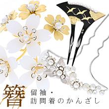 髪飾り,お花の髪飾り,お花髪飾り,つまみ細工 髪飾り