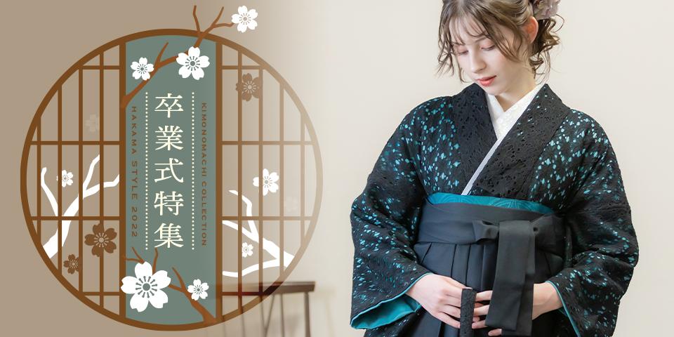リボンやお花の髪飾り・巾着・袴・二尺袖・草履&バッグ