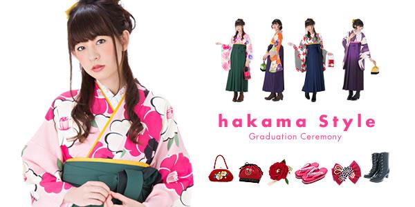 きもの町の卒業式特集〜袴Style〜へ