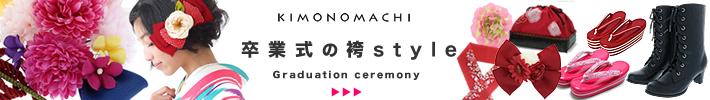 袴 卒業式の袴スタイル 2017