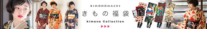 洗える着物,京都きもの町オリジナル福袋、選べる福袋,小紋,単衣,袷,京袋帯