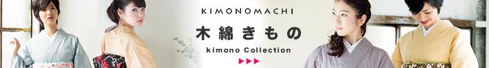 洗える着物,京都きもの町オリジナル、選べる福袋,小紋,単衣,袷,木綿きもの,木綿着物