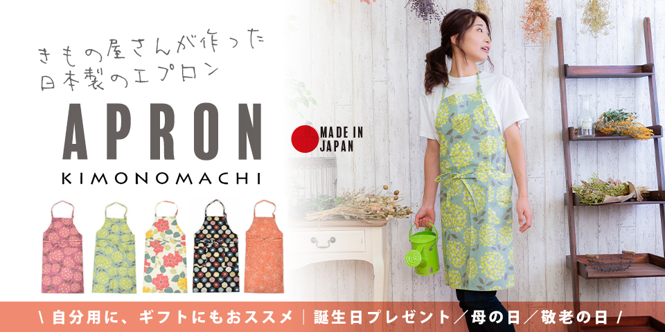 きもの屋さんが作った日本製エプロン
