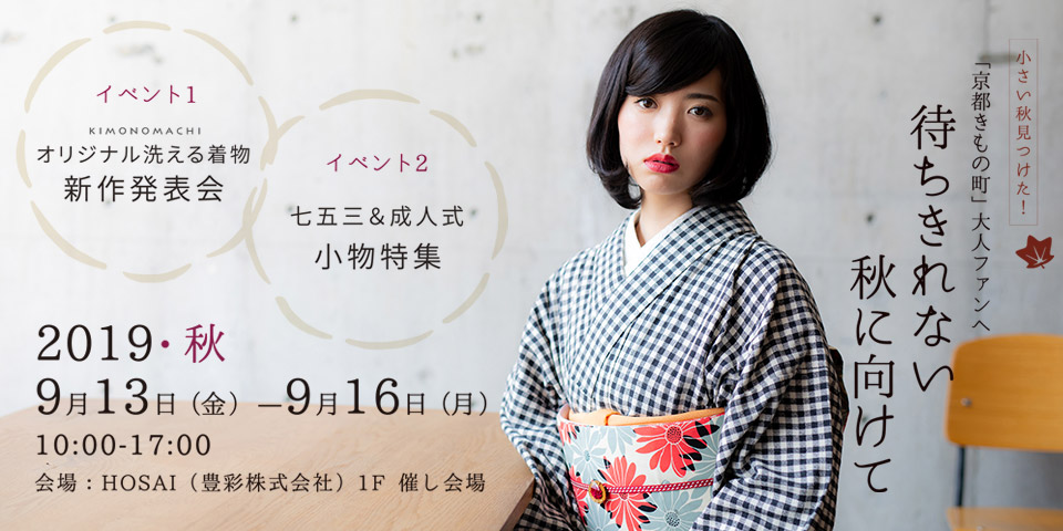【秋の出店イベント】9月13日~9月16日まで、京都きもの町の本社「豊彩(ほうさい)」にて、セレクトショップイベントを開催いたします。