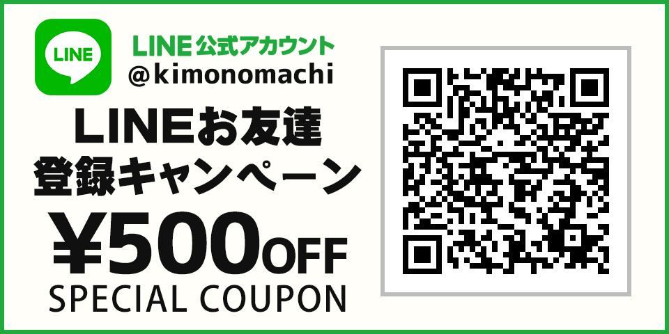 LINE開設&お友達登録記念「500円OFFクーポン」プレゼント中★