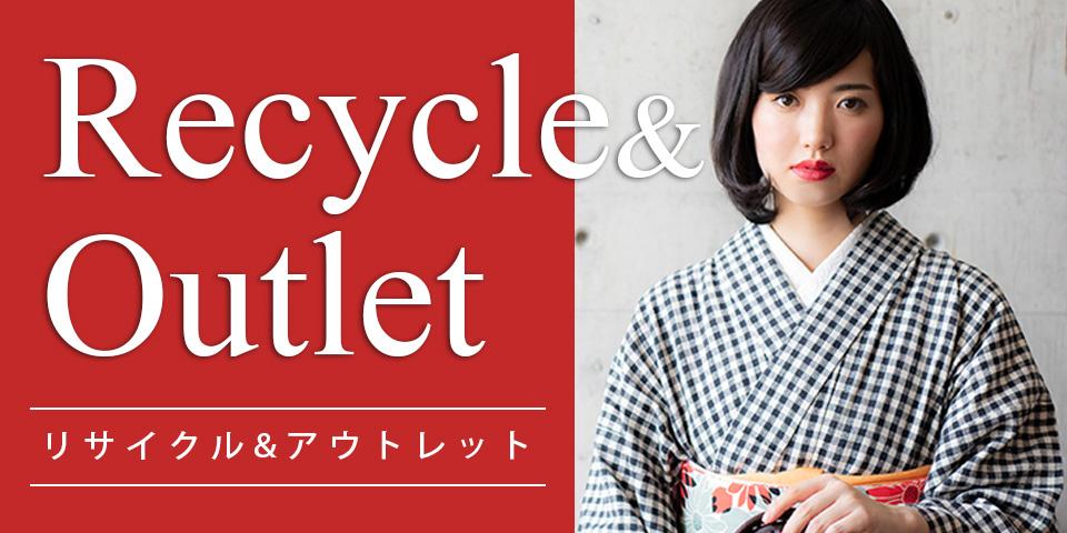 京都きもの町こだわりの中古・新古リサイクル着物