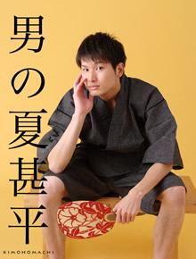 甚平 男性用甚平 父の日、花火大会や夏祭りに!