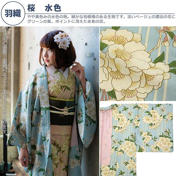 羽織 03桜 水色