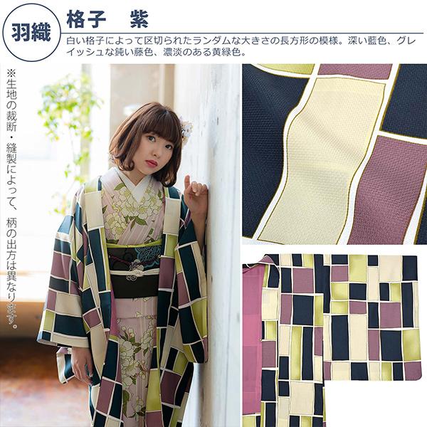 羽織 06格子 紫