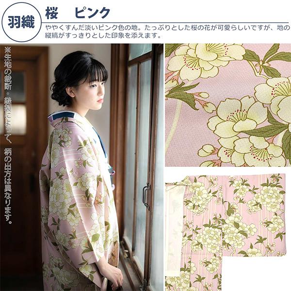 羽織 07桜 ピンク