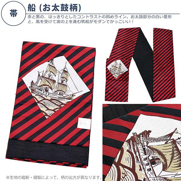 京袋帯 8船(お太鼓柄)