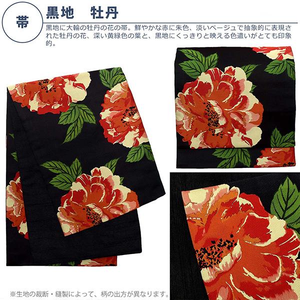 京袋帯 1黒地 牡丹