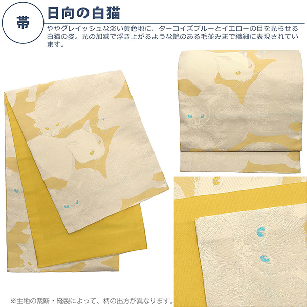 京袋帯 3日向の白猫