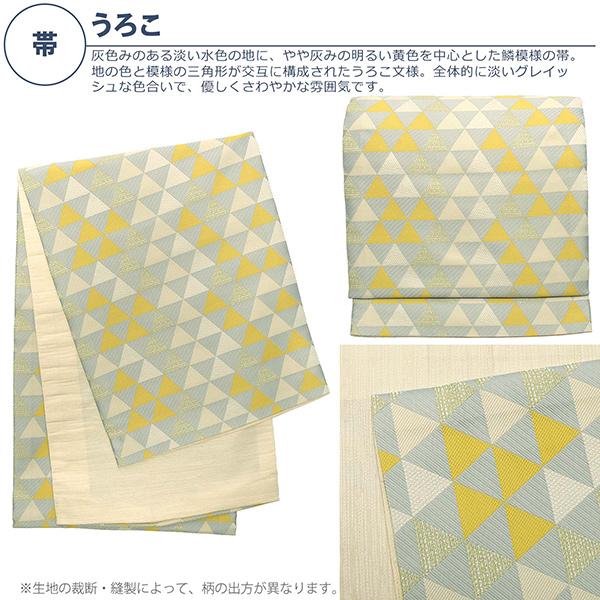 京袋帯 4うろこ