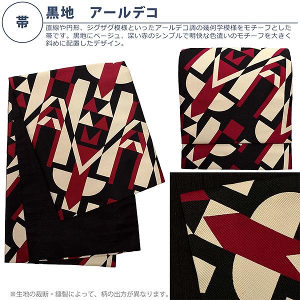 京袋帯 5黒地 アールデコ