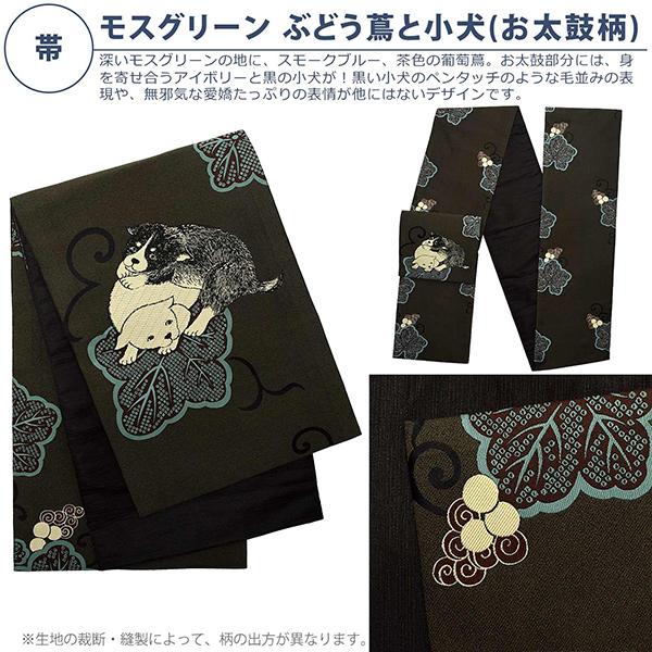 京袋帯 6モスグリーン ぶどう蔦と小犬(お太鼓柄)