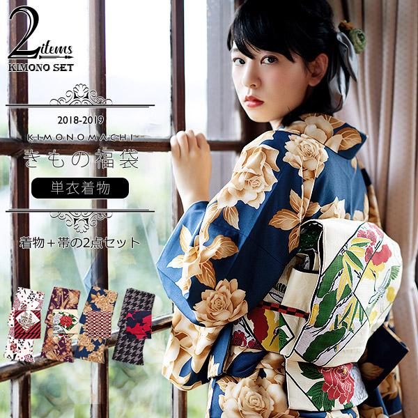 きもの福袋(◆品番別)