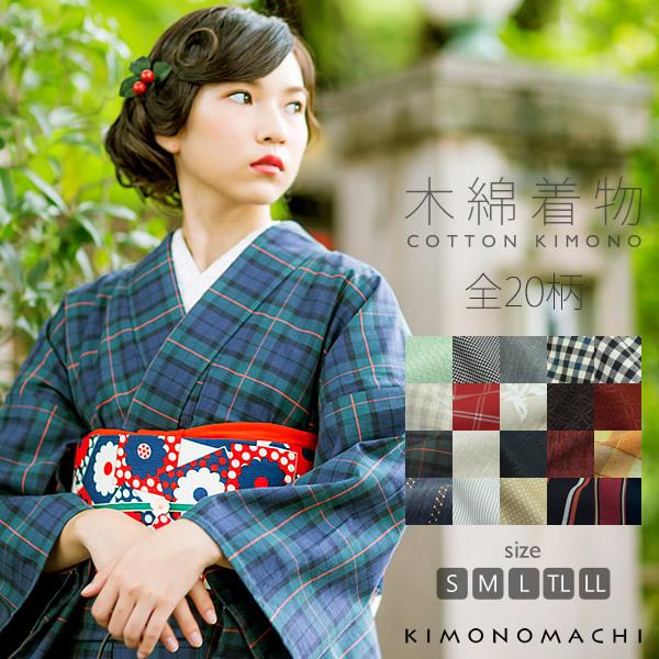 木綿着物の単品販売◆002458