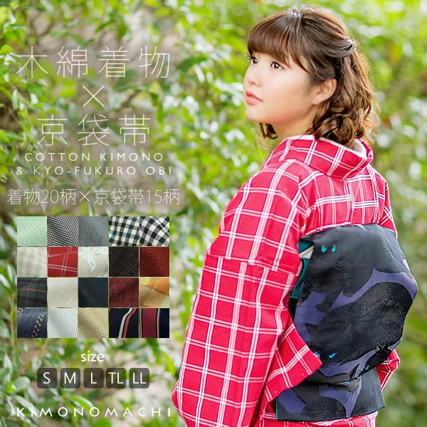 木綿着物とオリジナル京袋帯の2点セット◆020473