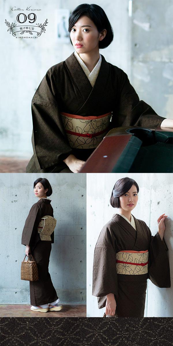 KIMONOMACHI オリジナル 洗える着物 木綿着物単品 09焦げ茶七宝