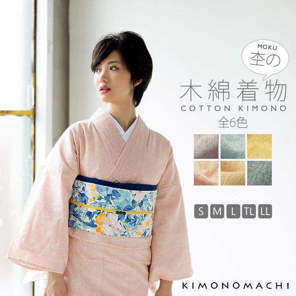 木綿着物の単品販売◆037624