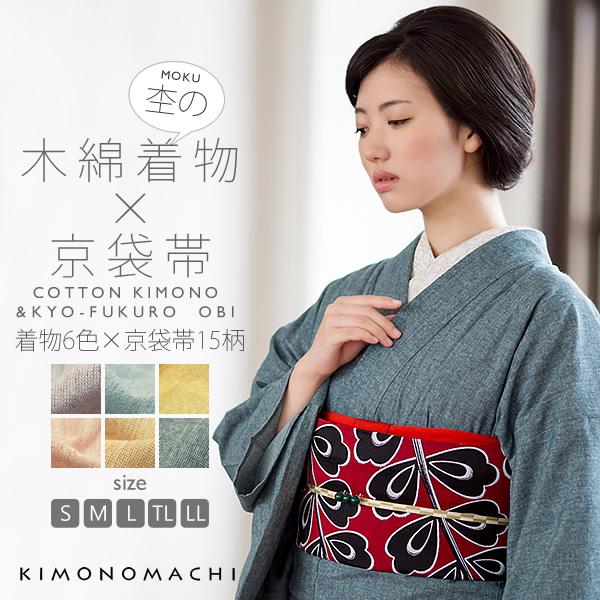 木綿着物とオリジナル京袋帯の2点セット◆037626