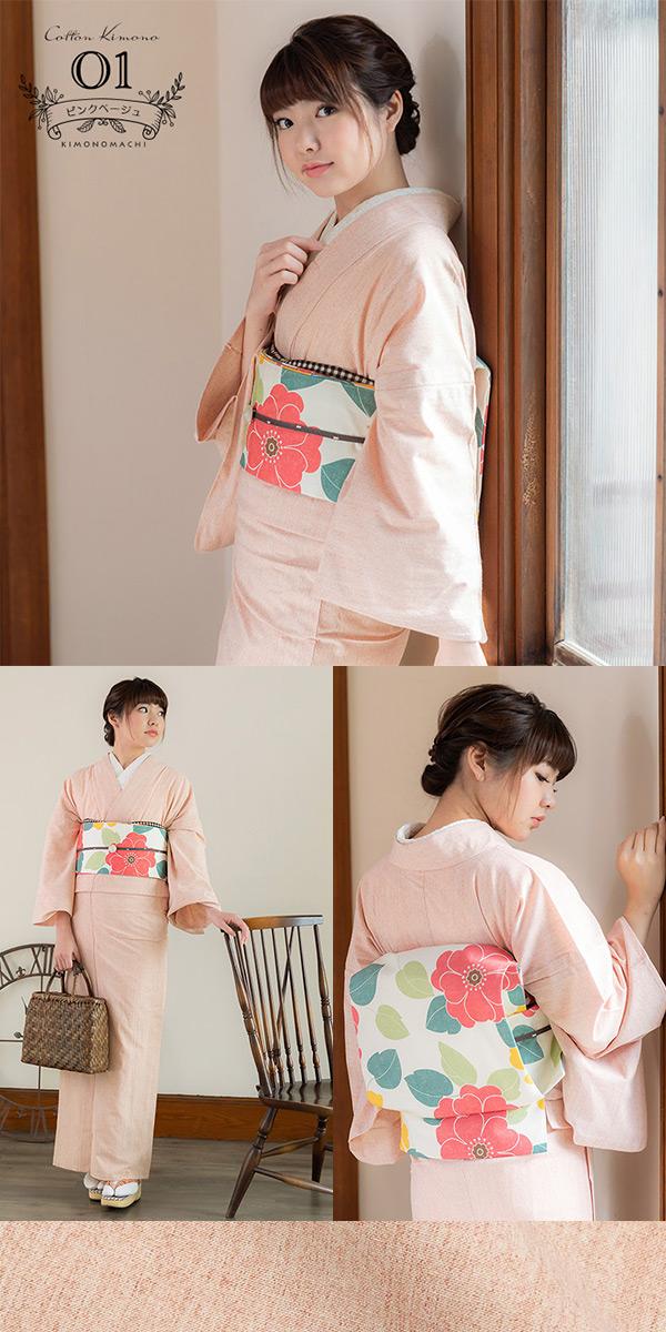 KIMONOMACHI オリジナル 洗える着物 木綿着物単品 01ピンクベージュ