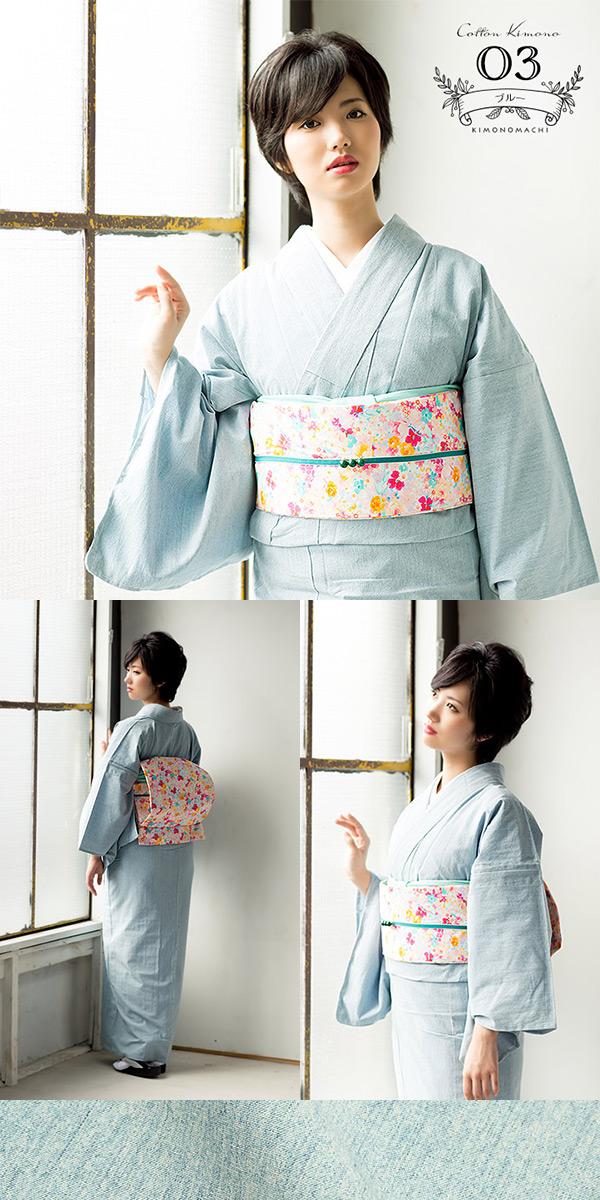 KIMONOMACHI オリジナル 洗える着物 木綿着物単品 03ブルー