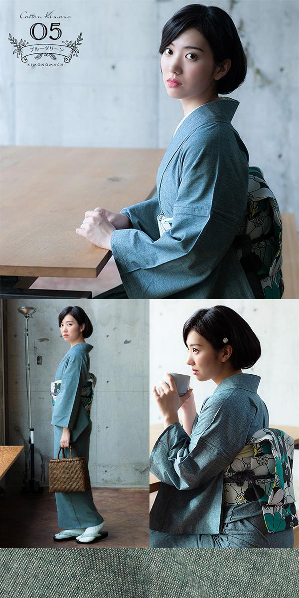 KIMONOMACHI オリジナル 洗える着物 木綿着物単品 05ブルーグリーン