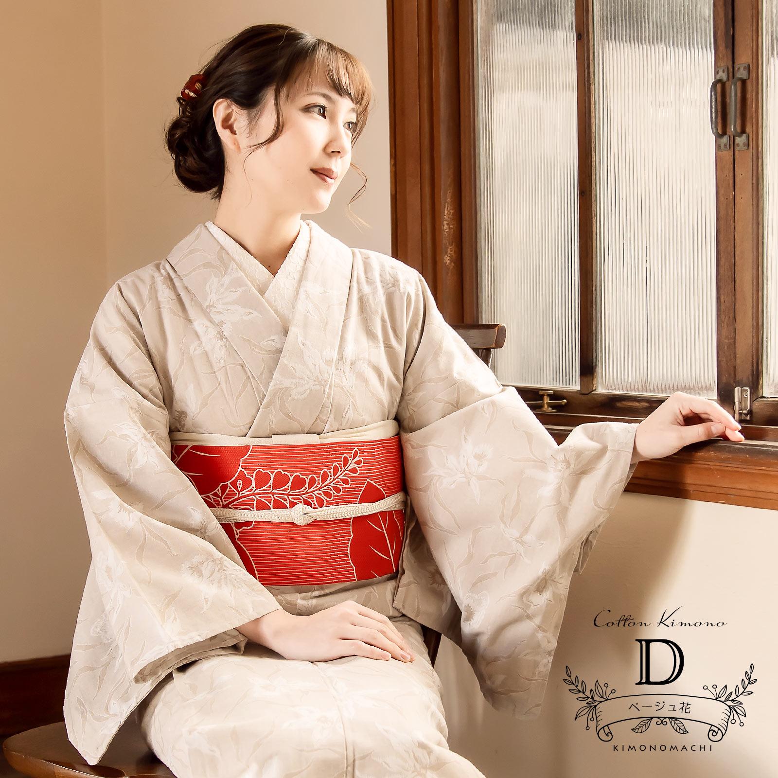 KIMONOMACHI オリジナル 洗える着物 木綿着物単品 08ベージュ花