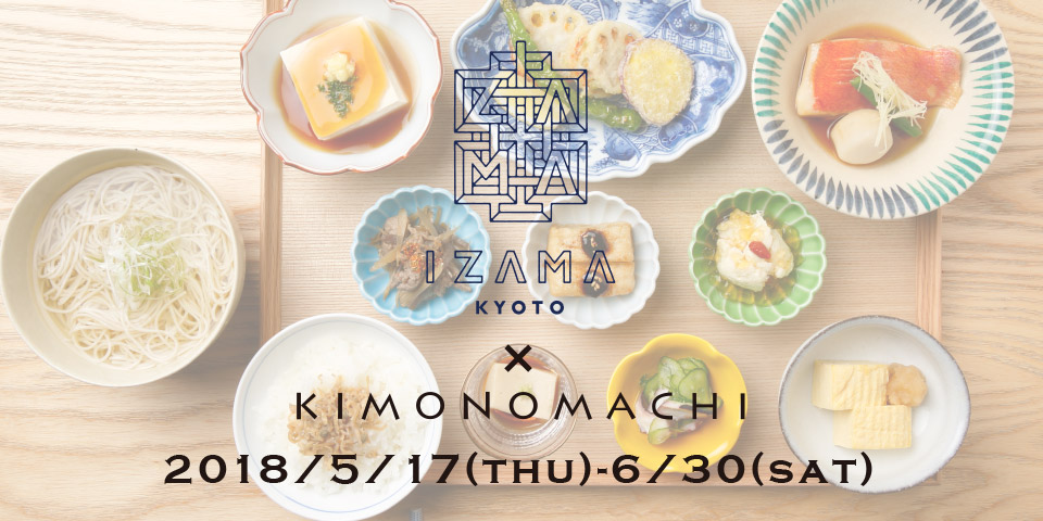 KIMONOMACHI×居様コラボ企画