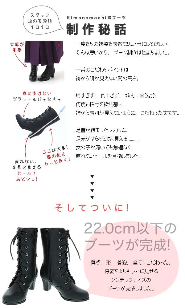 卒業式の袴姿に kimonomachi オリジナル 袴ブーツ 小さいサイズ シンデレラサイズ 20.0 20.5 21.0 21.5