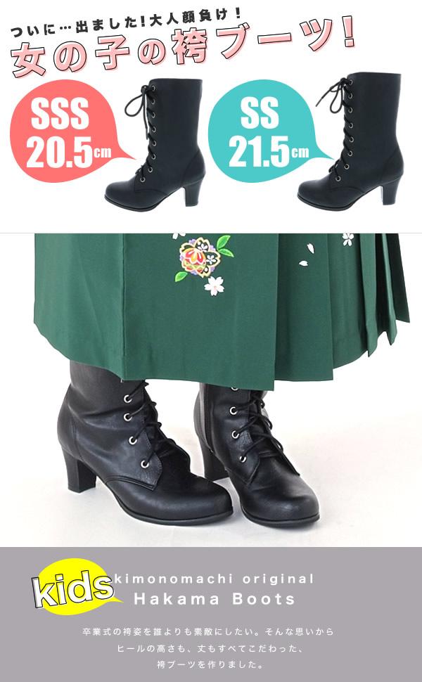 卒業式の袴姿に kimonomachi オリジナル 袴ブーツ 女の子 キッズサイズ 女の子 キッズサイズ