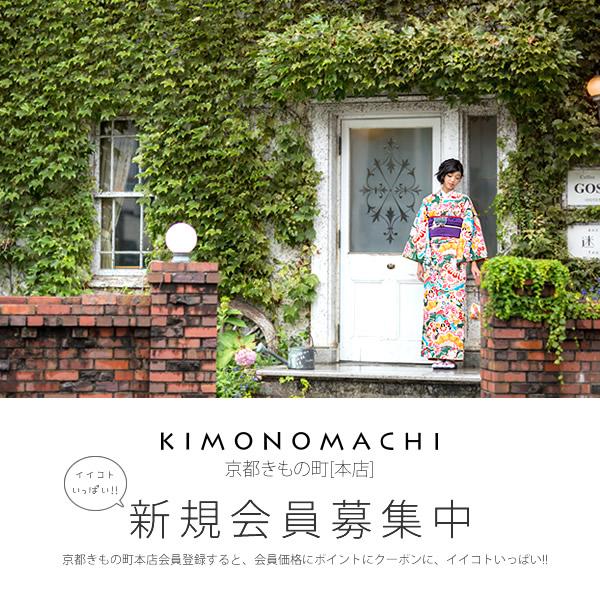 京都きもの町[本店]新規会員募集