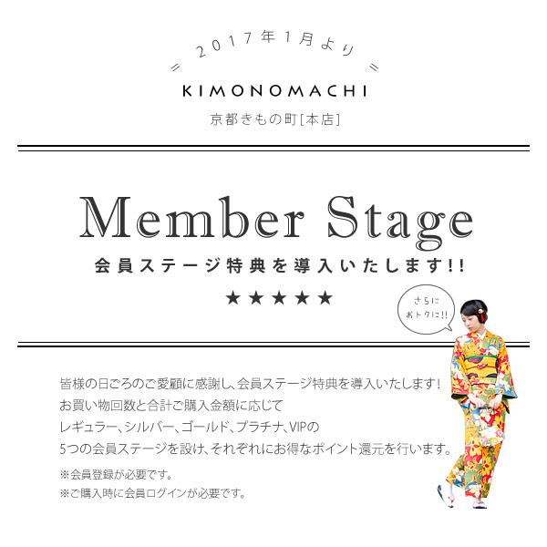 京都きもの町[本店]会員ステージ特典